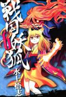 戦国妖狐(6)