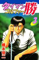 タイマンゴルファー勝(3)