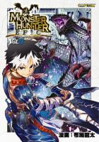 モンスターハンター EPIC Vol.3