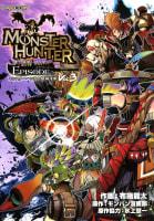 モンスターハンター EPISODE~Vol.3