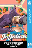 ジョジョリオン【モノクロ版】(14)