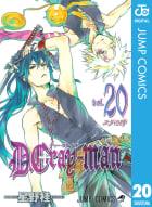 D.Gray-man(20)