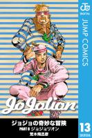 ジョジョリオン【モノクロ版】(13)
