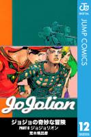 ジョジョリオン【モノクロ版】(12)