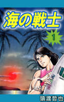 海の戦士(1)