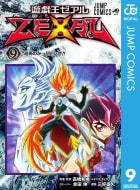 遊☆戯☆王ZEXAL(9)