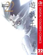 遊☆戯☆王 カラー版(22)
