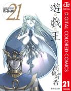 遊☆戯☆王 カラー版(21)