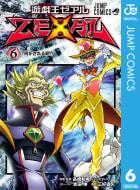 遊☆戯☆王ZEXAL(6)