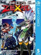 遊☆戯☆王ZEXAL(5)