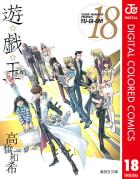 遊☆戯☆王 カラー版(18)
