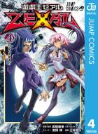 遊☆戯☆王ZEXAL(4)