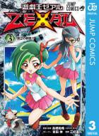 遊☆戯☆王ZEXAL(3)
