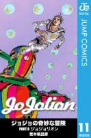 ジョジョリオン【モノクロ版】(11)