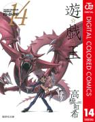 遊☆戯☆王 カラー版(14)