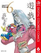 遊☆戯☆王 カラー版(6)