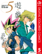 遊☆戯☆王 カラー版(5)