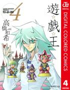 遊☆戯☆王 カラー版(4)
