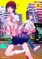 星と革命と坂口杏子(2)