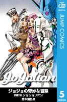 ジョジョリオン【モノクロ版】(5)