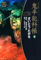 鬼平犯科帳(8)[コミック・ワイド版]