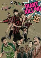 GIANT KILLING(15)
