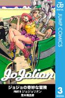 ジョジョリオン【モノクロ版】(3)