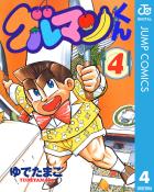 グルマンくん(4)