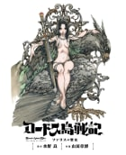 ロードス島戦記 ファリスの聖女 電子版(下)