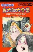 鬼太郎大全集(30) 新編ゲゲゲの鬼太郎 2