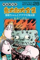 鬼太郎大全集(28) 雪姫ちゃんとゲゲゲの鬼太郎