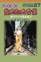 鬼太郎大全集(27) 新ゲゲゲの鬼太郎 2