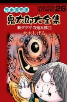 鬼太郎大全集(26) 新ゲゲゲの鬼太郎 1
