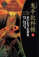 鬼平犯科帳(1)[コミック・ワイド版]