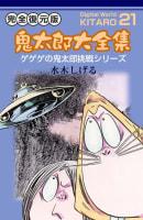 鬼太郎大全集(21) 鬼太郎挑戦シリーズ
