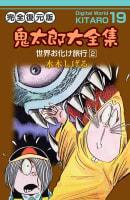 鬼太郎大全集(19) 世界お化け旅行 2