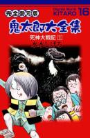 鬼太郎大全集(16) 死神大戦記 1