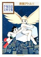 鉄腕アトム 【手塚治虫文庫全集】(6)