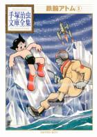 鉄腕アトム 【手塚治虫文庫全集】(5)