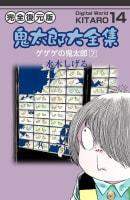 鬼太郎大全集(14) ゲゲゲの鬼太郎 7