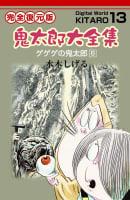 鬼太郎大全集(13) ゲゲゲの鬼太郎 6