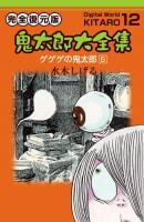 鬼太郎大全集(12) ゲゲゲの鬼太郎 5