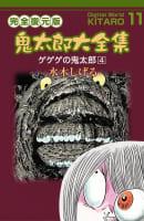 鬼太郎大全集(11) ゲゲゲの鬼太郎 4