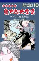 鬼太郎大全集(10) ゲゲゲの鬼太郎 3