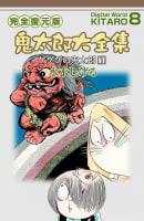 鬼太郎大全集(8) ゲゲゲの鬼太郎 1