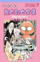 鬼太郎大全集(7) 墓場の鬼太郎 4