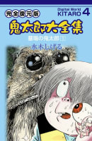 鬼太郎大全集(4) 墓場の鬼太郎 1