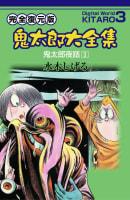 鬼太郎大全集(3) 鬼太郎夜話 3