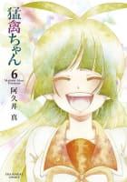 猛禽ちゃん(6)