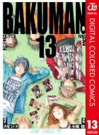 バクマン。 カラー版(13)
